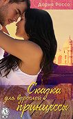 Дария Россо - Сказка для взрослой принцессы