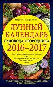 Марина Мичуринская -Лунный календарь садовода-огородника 2016–2017