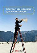 Сервис 1ps.ru -Контекстная реклама для начинающих