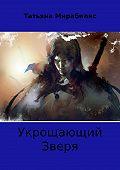 Татьяна Мирабилис -Укрощающий зверя