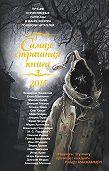 Юрий Погуляй -Самая страшная книга 2015 (сборник)