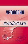 О. В. Осипова -Урология
