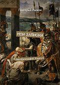 Григорий Рыжов -Мои записки. Автобиография. КнигаII