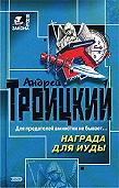 Андрей Троицкий -Награда для Иуды
