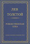 Лев Толстой -Полное собрание сочинений. Том 7. Произведения 1856–1869 гг. Рождественская елка