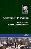 Анатолий Рыбаков -Прах и пепел