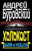 Андрей Буровский -Холокост. Были и небыли