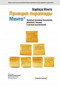 Барбара Минто -Принцип пирамиды Минто®. Золотые правила мышления, делового письма и устных выступлений