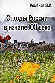 Вадим Романов -Отходы России в начале XXI века. Обзор, анализ, прогнозы