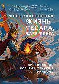 Александра Давид-Неэль, Лама Йонгден - Необыкновенная жизнь Гесара, царя Линга