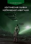 Руслан Муртазаев -Критические ошибки космической навигации