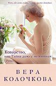 Вера Александровна Колочкова -Коварство, или Тайна дома с мезонином