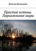 Полина Николаева -Простые истины. Параллельные миры (сборник)