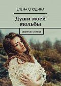 Елена Сподина -Души моей мольбы