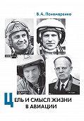 В. Пономаренко -Цель и смысл жизни в авиации