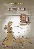 Анна Шувалова - Ожидание