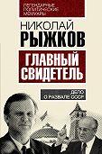 Николай Рыжков -Главный свидетель. Дело оразвале СССР