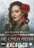 Марина Дмитриева -Не смей меня касаться. Книга 2