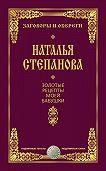 Наталья Ивановна Степанова -Золотые рецепты моей бабушки