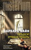 Барбара Вайн - Пятьдесят оттенков темноты