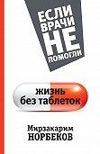 Мирзакарим Норбеков - Жизнь без таблеток