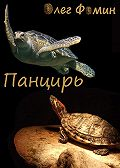 Олег Фомин -Панцирь