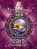 Татьяна Борщ -Лев. Гороскоп на 2017 год
