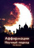 Олег Димитров -Аффирмации. Научный подход
