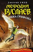Дмитрий Емец -Ошибка грифона
