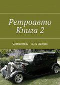 В. Жиглов -Ретроавто. Книга2