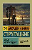 Аркадий и Борис Стругацкие -Парень из преисподней