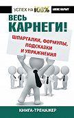 Алекс Нарбут - Весь Карнеги! Шпаргалки, формулы, подсказки и упражнения. Книга-тренажер