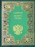 Казимир Валишевский -Вокруг трона