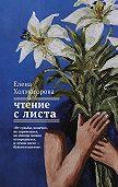 Елена Холмогорова -Чтение с листа