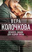 Вера Колочкова -Немного любви для бедной Лизы