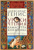 Александр Генис -Уроки чтения. Камасутра книжника