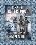 Алексей Калугин -Начало