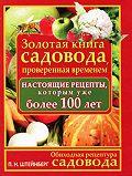 Павел Штейнберг -Обиходная рецептура садовода. Золотая книга садовода, проверенная временем