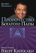 Роберт Тору Кийосаки -Пророчество богатого папы