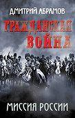 Дмитрий Абрамов - Гражданская война. Миссия России