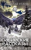 Николай Углов -Сибирские рассказы