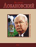 Владимир Цяпка - Валерий Лобановский