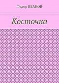 Федор Иванов -Косточка