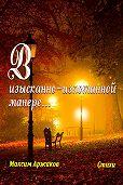 Максим Аржаков -В изысканно-изломанной манере…