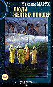 Максим Марух -Люди желтых плащей
