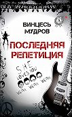 Винцесь Мудров - Последняя репетиция