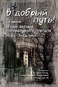 Валерий Белов -В добрый путь! Сборник стихов авторов литературного портала Изба-Читальня