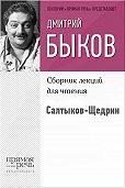 Дмитрий Быков -Салтыков-Щедрин