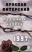 Ярослав Питерский -Падшие в небеса. 1997