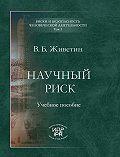 Владимир Живетин - Научный риск (введение в анализ)